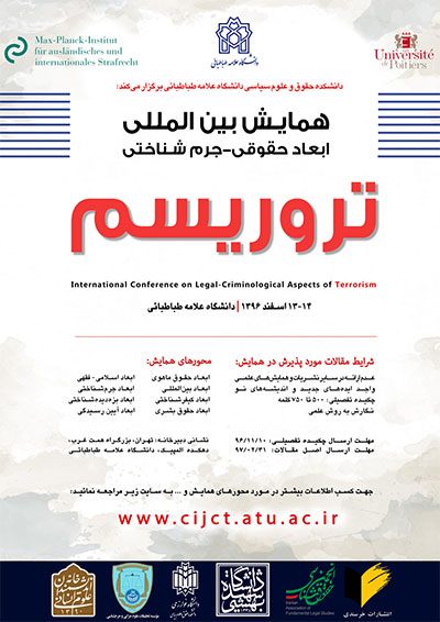 همایش بینالمللی ابعاد حقوقی جرمشناختی تروریسم